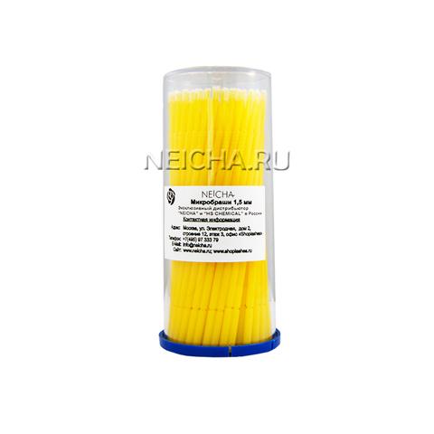 Микробраши 1,5 мм (125 штук)