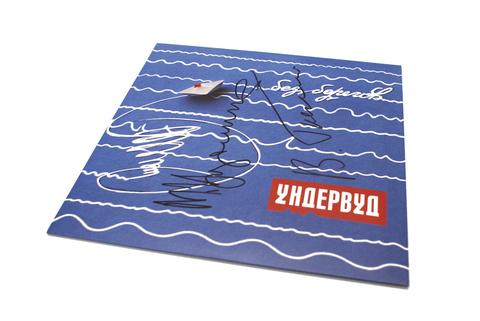 Ундервуд - Без берегов (LP)