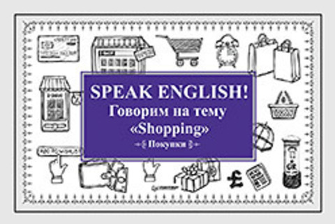 "Speak ENGLISH! Говорим на тему ""Shopping"" (Покупки)"