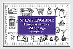 """Speak ENGLISH! Говорим на тему """"Shopping"""" (Покупки)"""