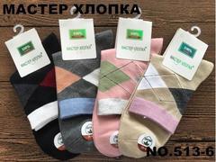 Носки женские (12 пар) арт. 513-6