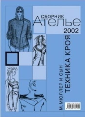 Сборник «Ателье-2002» Техника кроя «М.Мюллер и сын»