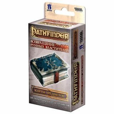 Pathfinder. Настольная ролевая игра. Возвращение рунных властителей - Карты предметов