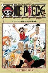 One Piece. Большой куш. Кн.1