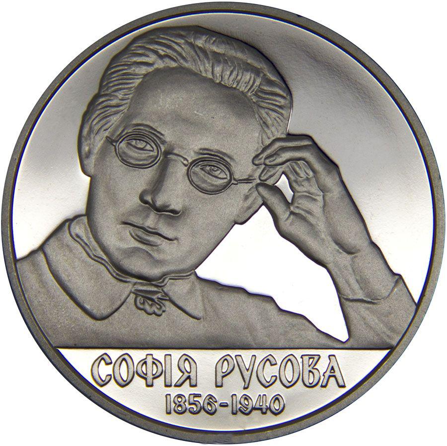 2 гривны 2016 София Русова
