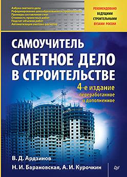 купить Сметное дело в строительстве. Самоучитель. 4-е изд., переработанное и дополненное недорого