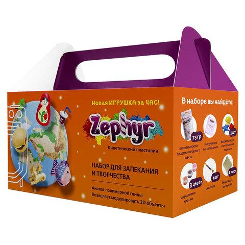 ZEPHYR (Зефир) Набор для запекания с кинетическим пластилином ZEPHYR