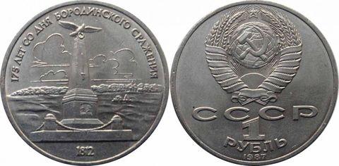 1 рубль 1839 года стоимость и цена на аукционах  Серебро
