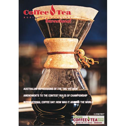 Coffee & Tea International №1-2017