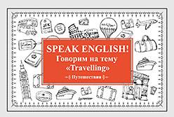 Speak ENGLISH! Говорим на тему Travelling (Путешествия) speak english говорим на тему travelling путешествия карточки