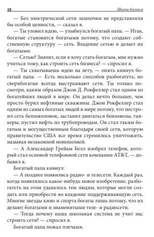 Школа бизнеса (новая редакция)