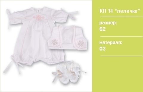 КП14 Комплект 3 предм. в подарочной коробке