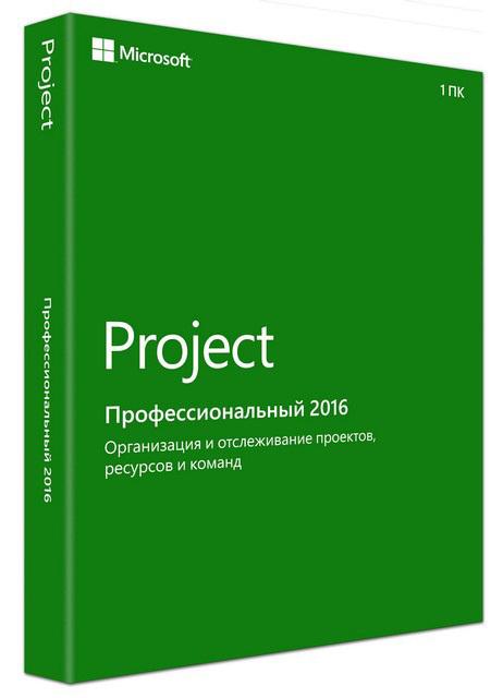 Project профессиональный 2016