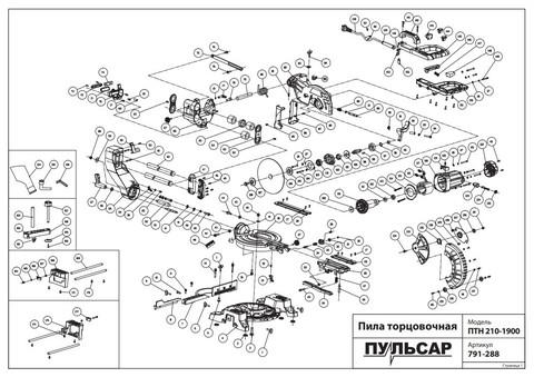 Пила торцовочная ПУЛЬСАР ПТН 210-1900 (1900Вт, 210х30мм, рез 65х300мм, направляющие, лазер, 11 кг)