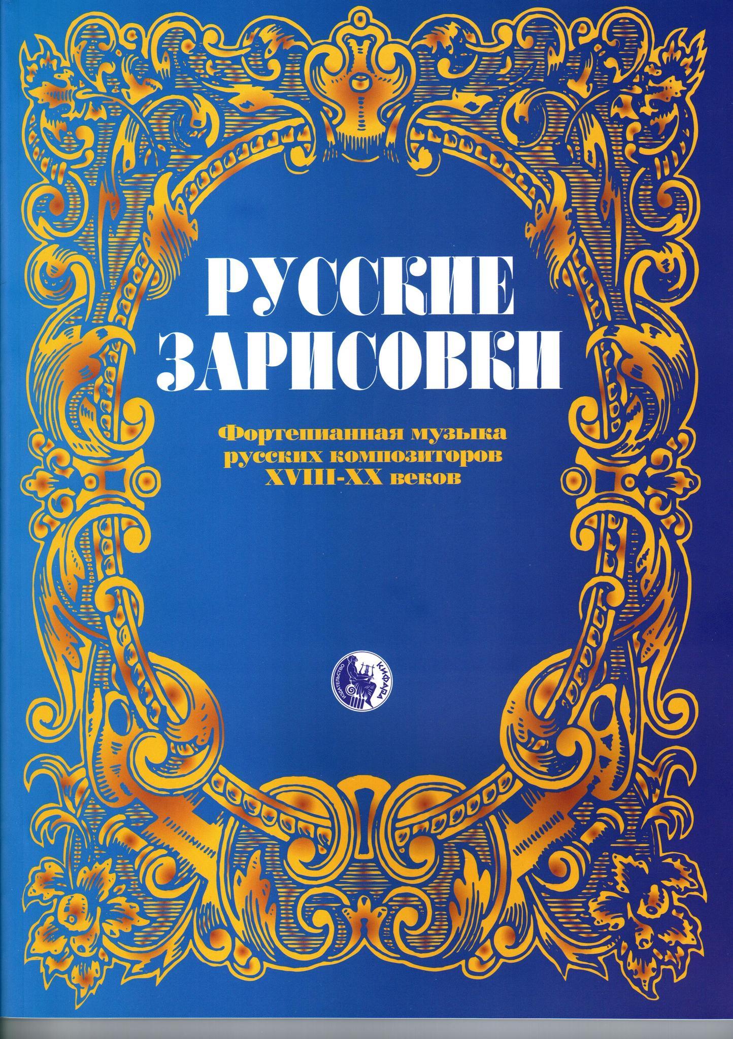 Русские зарисовки