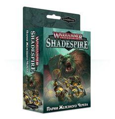 Warhammer Underworlds: Shadespire – Парни Железного Черепа
