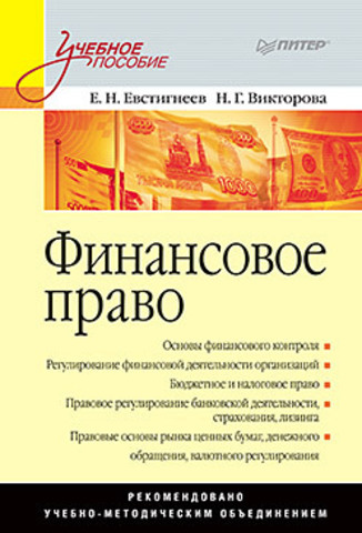 Финансовое право: Учебное пособие