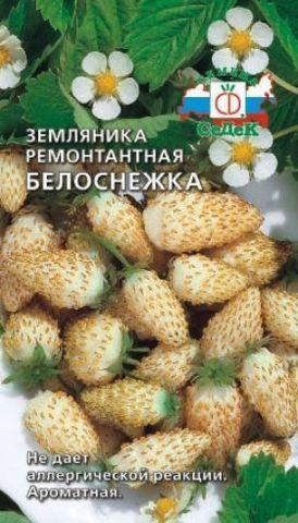 Семена Земляника Белоснежка