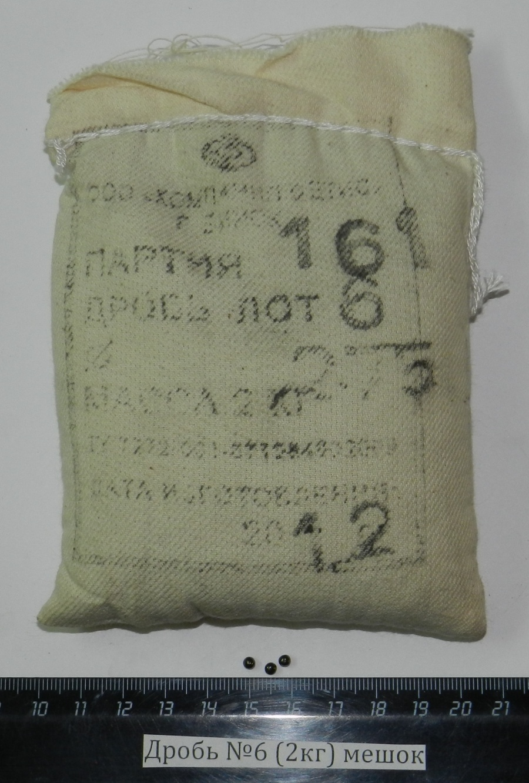 Дробь Картечь Дробь №2 (2 кг) мешок (Бийск) f4def8ee01082fca30c8ac3f47f85451.JPG