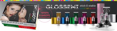 Набор профессиональный для дизайна ногтей GLOSSEMI