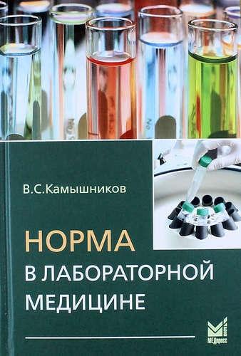 Другие области медицины Норма в лабораторной медицине. Справочник Норма_в_лабораторной_медицине.jpg