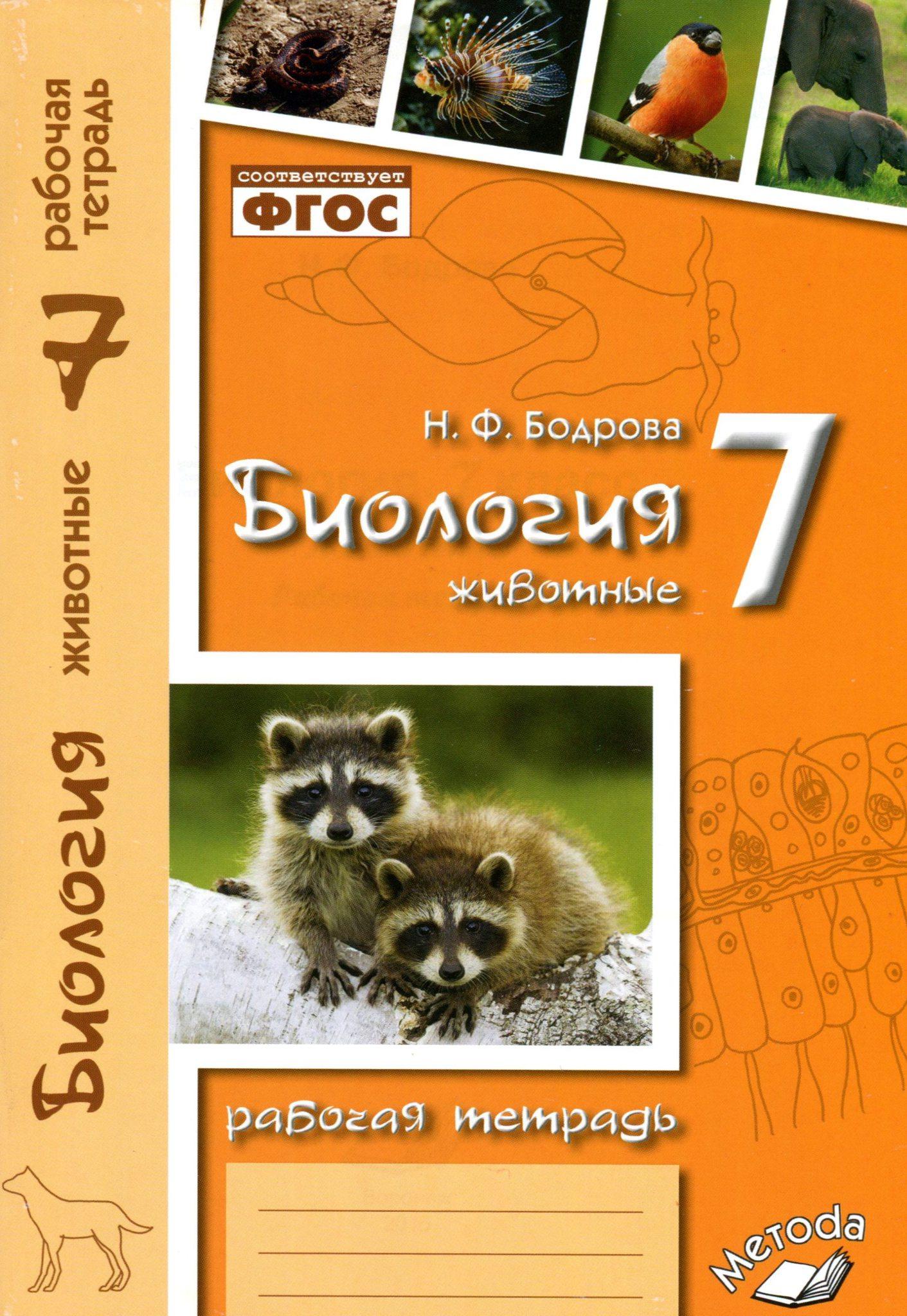 Самостоятельные работы по биологии 7 класс никишов а.и шарова и.х