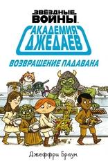 Звездные Войны. Академия Джедаев. Возвращение падавана