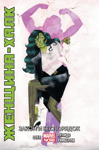 Комикс «Женщина-Халк: Закон и Беспорядок»