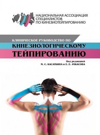 Популярное Клиническое руководство по кинезиологическому тейпированию klin_ruk_po_kin_teip.jpg