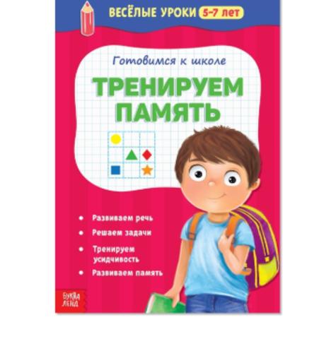 071- 5094 Весёлые уроки «Готовимся к школе. Тренируем память», 5–7 лет, 20 стр.