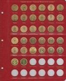 Лист для монет