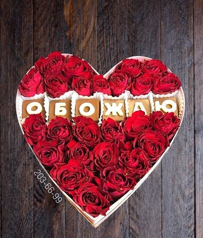 Цветы и шоколадные буквы «Обожаю» #1154