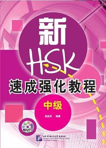 A Short Intensive Course of New HSK  Speaking Test (Intermediate Level)