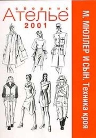 Сборник «Ателье-2001» Техника кроя «М.Мюллер и сын»