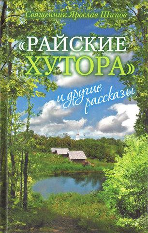 Райские хутора и другие рассказы