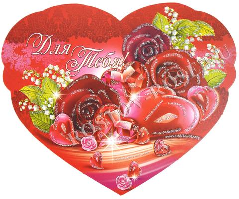 Валентинка - Для тебя 2