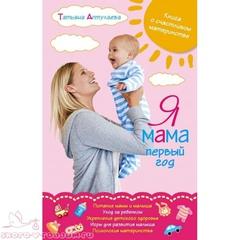 Аптулаева Т.Г. Как быть счастливой мамой довольного малыша. От 0 до 1 года