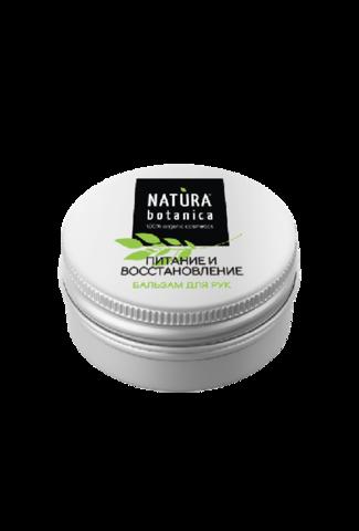 Бальзам для рук «Питание и восстановление» 30 г (Natura Botanica)