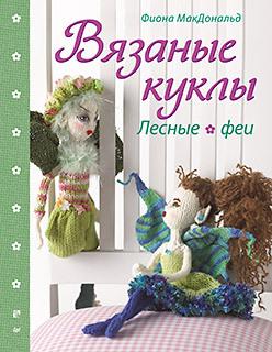купить Вязаные куклы. Лесные феи онлайн