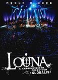 Louna / Песни О Мире (2DVD+2CD)