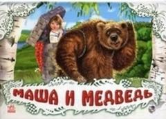 Панорамка.Маша и медведь