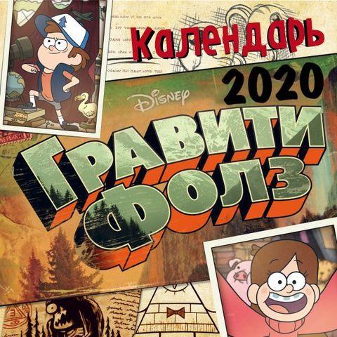 Гравити Фолз. Календарь настенный на 2020 год