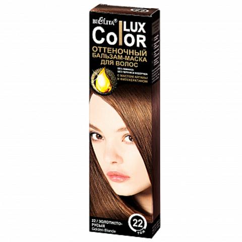 Белита Color Lux Оттеночный бальзам-маска для волос тон 22 золотисто-русый 100мл