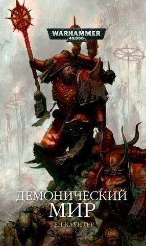 Warhammer 40000. Демонический мир