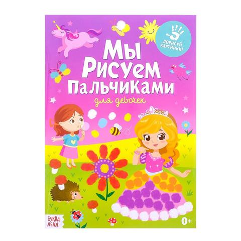 064-3088 Раскраска «Рисуем пальчиками. Для девочек», 16 страниц