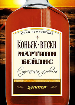 Коньяк, виски, мартини, бейлис в домашних условиях коллектив авторов spirits виски коньяк граппа ром и другие крепкие напитки