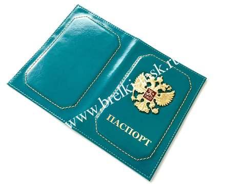 Обложка для паспорта из натуральной гладкой кожи с гербом РФ. Цвет Бирюзовый