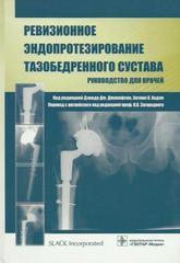 Ревизионное эндопротезирование тазобедренного сустава : руководство для врачей