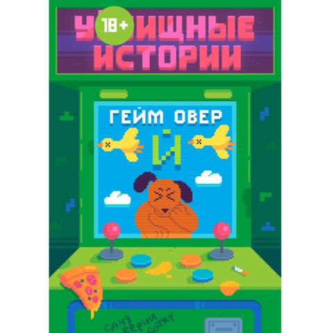 Комикс У//бищные истории. Сборник Й