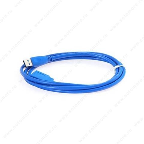 Кабель USB 3.0 (папа) to USB (мама) - 1.0 метр голубой